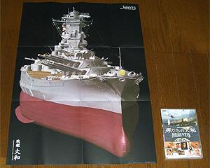 Yamatoposter